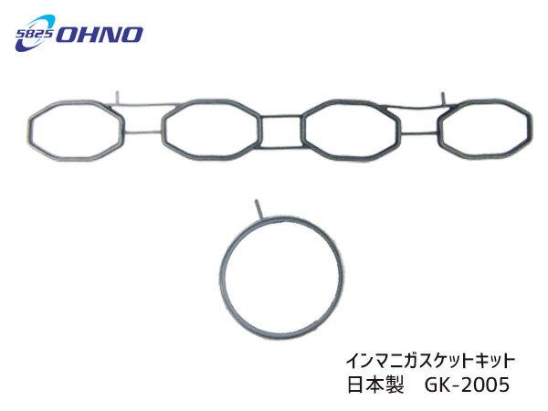 ノート E11 HR16DE 2008/10〜 インマニ ガスケット キット 大野ゴム GK-2005 ネコポス可