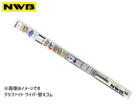 NWB グラファイトワイパー 替えゴム TW10G (GR5) 350mm 幅6mm
