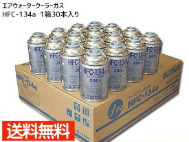 エアウォーター カーエアコン クーラーガス 1箱30本入 HFC-134a 送料無料