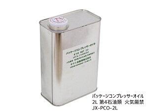 パッケージコンプレッサーオイル 2L A100番 日本製 火気厳禁 第4類 第4石油類 危険等級3 JX-PCO-2L