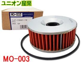 ヤマハ V-MAX1200(国内仕様) V-MAX ユニオン産業(UNION) オイルフィルター/オイルエレメント 濾紙 Oリング付MO-003