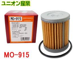 ヤマハ YP400Gグランドマジェスティ CP250マグザム ユニオン産業(UNION) オイルフィルター/オイルエレメント 濾紙 Oリング付MO-915