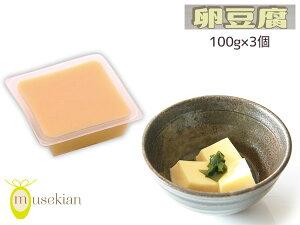 卵豆腐 100g×3個 玉子 豆腐 国産鶏卵 夢石庵 むせきあん 110 税率8%