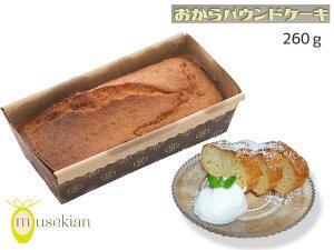 おから パウンドケーキ 260g 夢石庵 むせきあん 525 税率8%