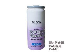 エアコンオイル 漏れ防止剤 PAG 専用 R134a エアコンプロテクター 防錆 パワーズ FALCON 30cc P-446