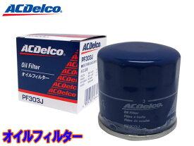 ACデルコ オイルフィルター オイルエレメント PF303J 1個 日産 マツダ 三菱