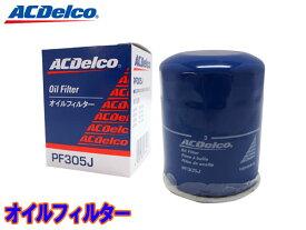 ACデルコ オイルフィルター オイルエレメント PF305J 1個 日産 NISSAN