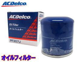ACデルコ オイルフィルター オイルエレメント PF307J 1個 日産 NISSAN マツダMAZDA