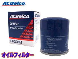 ACデルコ オイルフィルター オイルエレメント PF309J 1個 トヨタ ダイハツ 日野