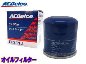 ACデルコ オイルフィルター オイルエレメント PF311J 1個 ホンダ スバル