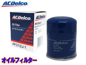 ACデルコ オイルフィルター オイルエレメント PF312J-1 1個 ホンダ HONDA