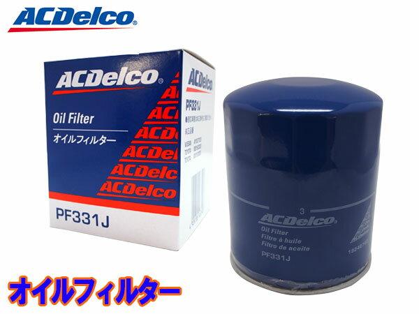 ACデルコ オイルフィルター オイルエレメント PF331J 1個 トヨタ TOYOTA ダイハツ DAIHATSU