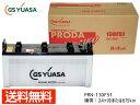 バッテリー 130F51 大型 GSユアサ GSYUASA PRN-130F51 特価 在庫限定 代引不可 法人のみ送料無料
