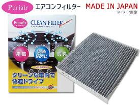 エアコンフィルター ジェイド FR4 FR5 クリーンフィルタープレミアム PM2.5 対応 活性炭 防カビ ピュリエール PU-510P