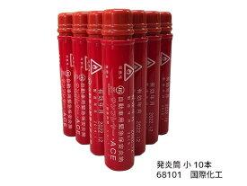 発炎筒 赤 サンフレヤー 非常信号灯 小 10本 国際化工 68101