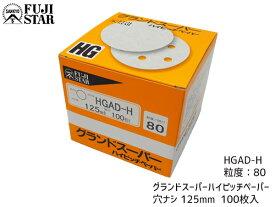 研磨紙 サンダー ディスク マジック式 グランドスーパー ハイピッチペーパー 直径 125mm 穴なし HGAD-H 粒度 # 80 100枚入 三共理化学