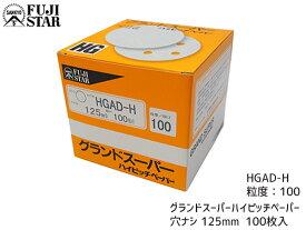 研磨紙 サンダー ディスク マジック式 グランドスーパー ハイピッチペーパー 直径 125mm 穴なし HGAD-H 粒度 # 100 100枚入 三共理化学