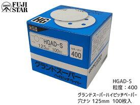 研磨紙 サンダー ディスク マジック式 グランドスーパー ハイピッチペーパー 直径 125mm 穴なし HGAD-S 粒度 # 400 100枚入 三共理化学