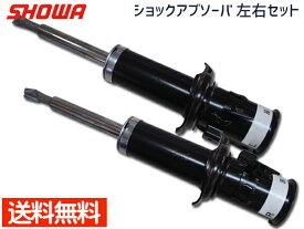 ハイゼット S200P S210P フロント ショック アブソーバ 左右 2本セット SHOWA QC001-105-00 QC001-106-00 送料無料 型式OK