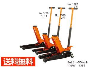 大橋産業BAL 超低床 1.5t油圧式ガレージジャッキ パッド付 メーカー直送 代引き不可 送料無料
