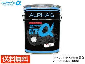 アルファス CVTフルード CVTFα シンセティック 20L 792546 日本製 法人のみ配送 送料無料