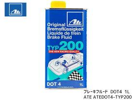ブレーキフルード DOT4 ATE ATEDOT4-TYP200