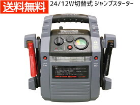 両電圧に対応 12/24V切替式ジャンプスターター 送料無料