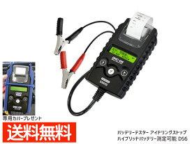 バッテリーテスター アイドリングストップ ハイブリッドバッテリー測定可能 DS6 送料無料