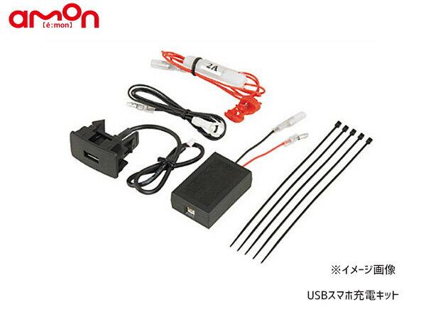 USBスマホ充電キット ミツビシ eKワゴン / eKカスタム
