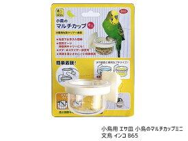 小鳥用 エサ皿 小鳥のマルチカップミニ 文鳥 インコ B65