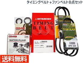 ミラ L700S L710S H10/10〜H14/09 EFVE/EFDE タイミングベルト 外ベルト 8点セット 国内メーカー 在庫あり