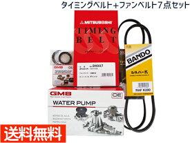ハイゼット S200P S210P S200C S210C 後期 H16/11〜H19/11 タイミングベルト 外ベルト 7点セット 国内メーカー 在庫あり
