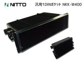 日東工業 NITTO 汎用1DINポケット NKK-W400