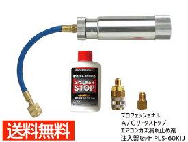 プロフェッショナルA/Cリークストップ エアコンガス漏れ止め剤 注入器セット 安心・安全なノンテフロンで蛍光剤配合 PLS-60KIJ 送料無料