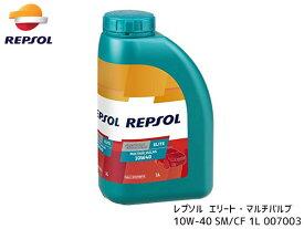 エンジンオイル エリート マルチバルブ 10W-40 10W40 API SN/CF ACEA A3/B4 全合成油 007003 1L REPSOL レプソル