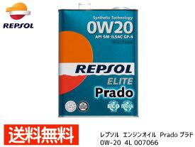 エンジンオイル エリート プラド 0W-20 0W20 API SN ILSAC GF-5 全合成油 007066 4L 缶 REPSOL レプソル 送料無料