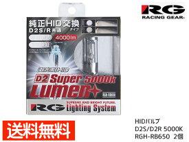 RG 純正交換 HIDバルブ D2S/D2R 5000K 4000ルーメン 車検対応 RGH-RB650 レーシングギア 送料無料 ヘッドライト