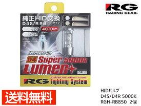 RG 純正交換 HIDバルブ D4S/D4R 5000K 4000ルーメン 車検対応 RGH-RB850 レーシングギア 送料無料 ヘッドライト