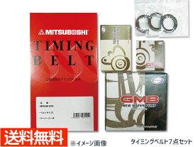 タウンボックス タウンBOX U63W/U64W ターボ 1999/04〜 タイミングベルト 7点セット 送料無料