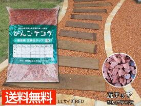 瓦チップ びんご テコラ LLサイズ 赤 15kg ガーデニング DIY 外溝 お庭の雑草 防犯 対策に 送料無料
