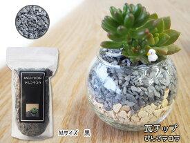 瓦チップ びんご テコラ Mサイズ 黒 600g 観葉植物 プランター カバー材 かわいい リサイクル