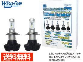 LED ヘッドバルブ フォグバルブ キット H4 12V24V 25W 6500K 車検対応 3年保証 WFH-65H4H 送料無料