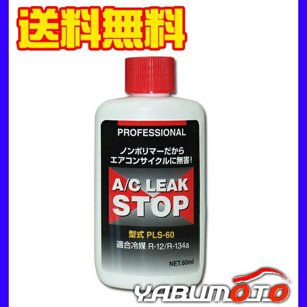 プロフェッショナルA/C リークストップ エアコンガス漏れ止め剤 蛍光剤配合 60ml PLS-60 送料無料