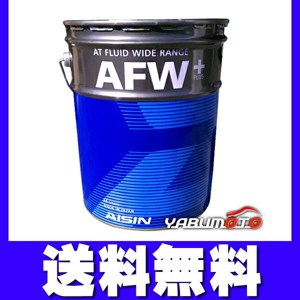 送料無料 AISINアイシン ワイドレンジATF【AFW+】20L 品番ATF6020