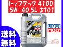 リキモリ LIQUIMOLY トップテック 4100 5W-40 エンジンオイル 5L 3701