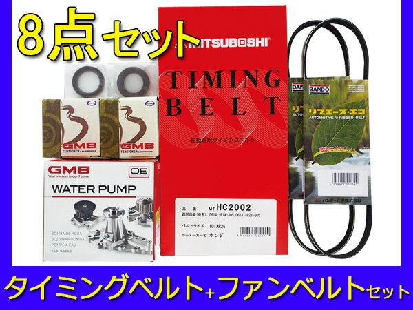 ライフ Z JB1 JB2 JB3 JB4 PA1 H10/10〜H15/09 タイミングベルト 外ベルト 8点セット 国内メーカー 在庫あり