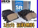 スイフト ZC32S ZC72S ZD72S RG ブレーキパッド 前後セット SR721M SR765M 送料無料