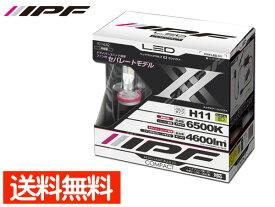 ヘッドライト LED H11 ヘッドランプ バルブ X2 コンパクト 6500K 4600lm IPF 101HLB2 12v/24v 27w 2個入 送料無料