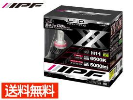ヘッドライト LED H11 ヘッドランプ バルブ X2 6500K 5000lm IPF 301HLB2 12v/24v 28w 2個入 送料無料