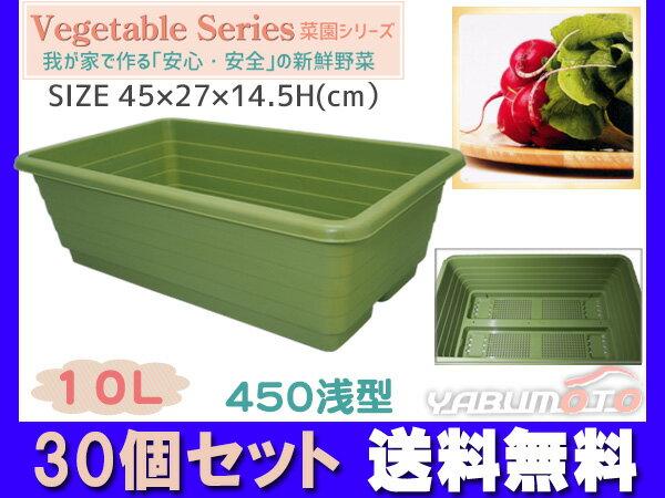 野菜 プランター 葉もの野菜 10L 450浅型 30個セット 45×27×14.5H(cm) 菜園 プランター グリーン アイカ aika 企業納品のみ 送料無料